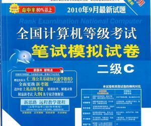 《2010年9月计算机等级考试二级C语言笔试模拟试卷10套》(新思路教育科技研究中心)扫描版[PDF]