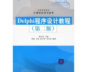 《Delphi程序设计教程(第2版)》扫描版[PDF]