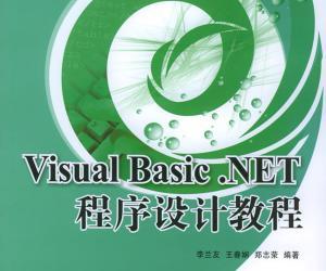 《Visual Basic.NET程序设计教程》文字版[PDF]