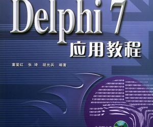 《Delphi 7应用教程》文字版[PDF]
