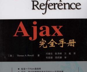 《AJAX完全手册》(AJAX: The Complete Reference)扫描版[PDF]