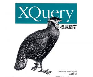 《XQuery权威指南》(XQuery: Search Across a Variety of XML Data)扫描版[PDF]