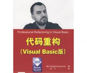 《代码重构(Visual Basic版)》(Professional Refactoring in Visual Basic)扫描版[PDF]