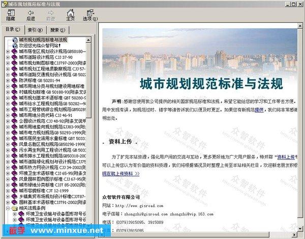 城市居住区规划设计规范gb50180—93(2002年版)[附