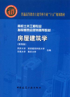 科技 建筑工程