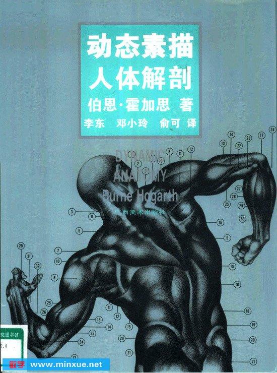 《动态素描》系列,共计五册(djvu): 《动态素描·人体解剖》 本书