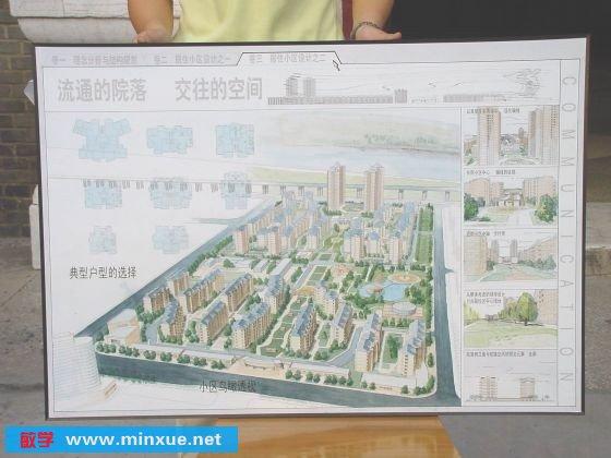 《居住小区设计学生竞赛2000-2003》