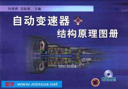《自动变速器结构原理图册》[iso]