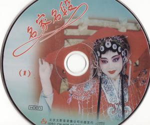 《豫剧-名家名段》CD转mp3[压缩包]