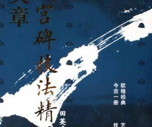 《《田英章九成宫碑技法精解》附赠VCD(DAT文件)》2006年1月第一版