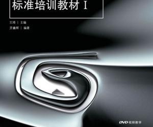 《Autodesk 3ds Max 2010标准培训教材I》随书光盘[光盘镜像]