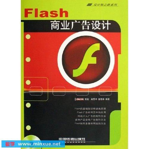 内容简介: 本书以实例操作的形式,详细讲解了flash软件在网络商业广告