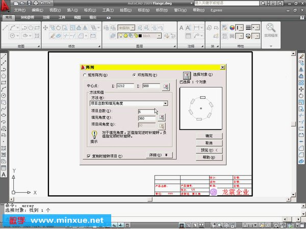 《autocad 2009机械图学基础》(autocad