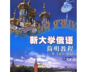 《新大学俄语简明教程(二外•零起点•成人) 》随书光盘[光盘镜像]