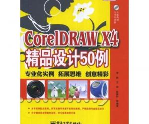 《CoreLDRAW X4精品设计50例》(CoreLDRAW X4)随书光盘[光盘镜像]