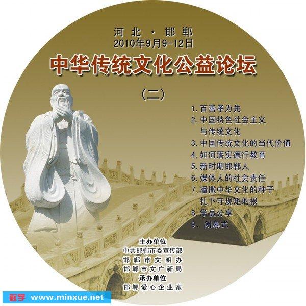 《传统文化公益论坛》光盘镜像