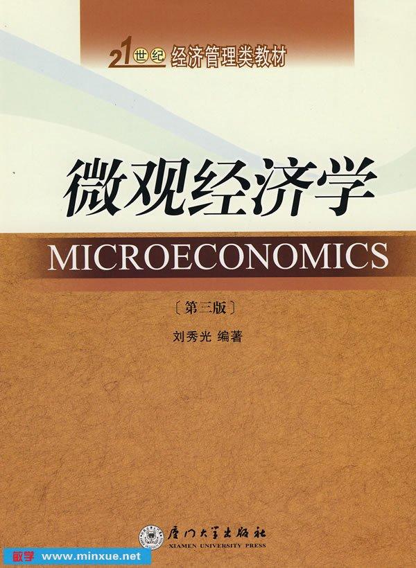 经济学动态_人口经济学新论