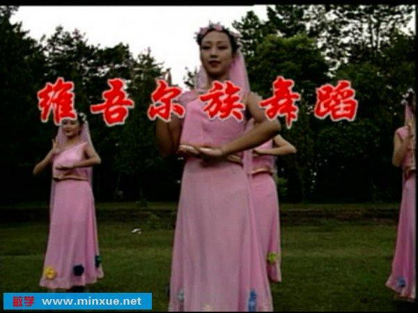 《维吾尔族舞蹈》视频教学[WMV]_舞蹈_艺答题文视频综图片