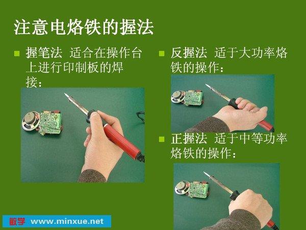 《pcb电路板的手工焊接技术课件》ppt[压缩包]