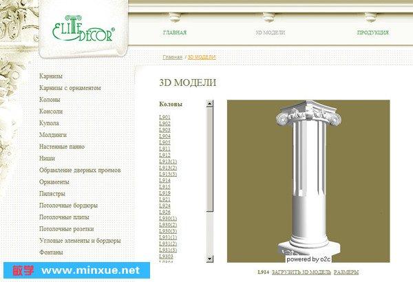 经典欧式建筑构件相关模型,包括罗马柱,线板,饰花等一共339个,3ds max