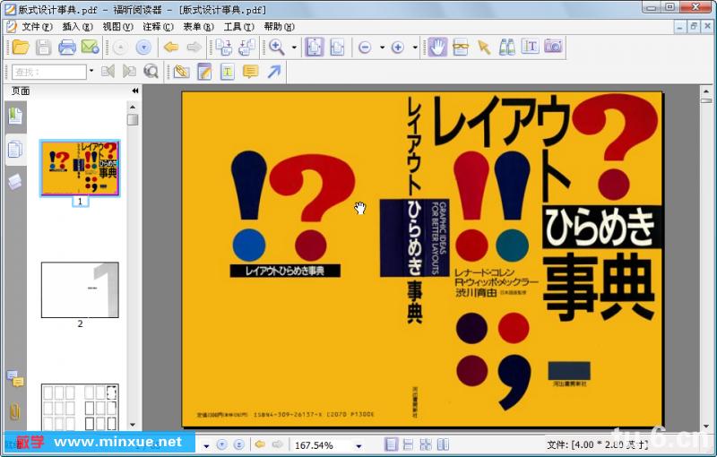 一定要懂的版式设计 pdf