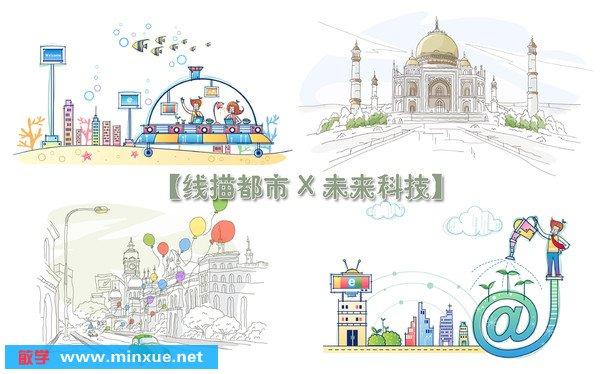 《手绘插图/线描简笔画-城市x未来科技》jpeg,1920x1200,总80p
