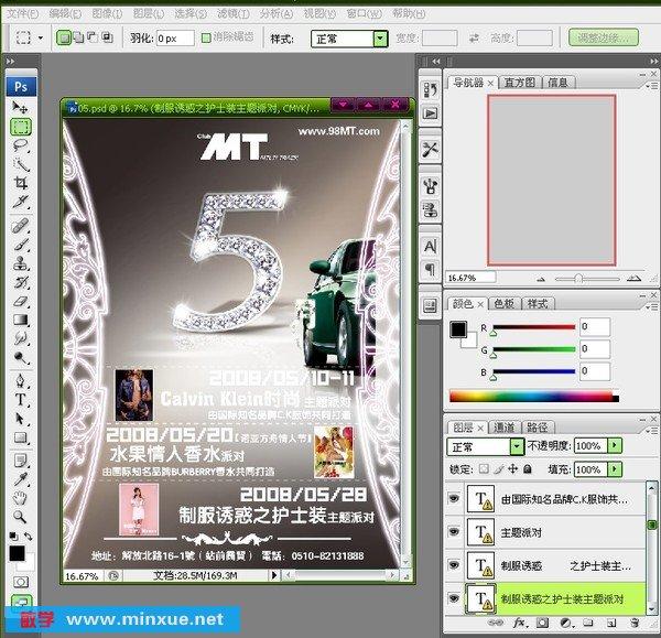 《平面广告分层素材psd》photoshop cs5平面广告类[压缩包]