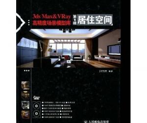 《《3ds Max&VRay 高精度场景模型库 居住空间/商业空间》高清索引》(3ds Max&VRay)[压缩包]
