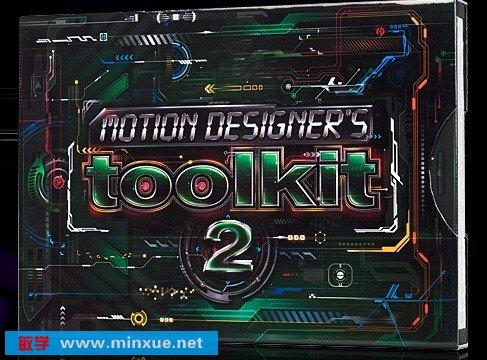 平面 动画设计工具包 2 原版12DVD D9 (Digitaljuice Motion Designer's Toolkit 2)juicer3[压缩包]