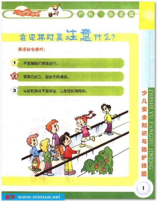 《少儿安全知识与防护技能-户外·街道篇》(