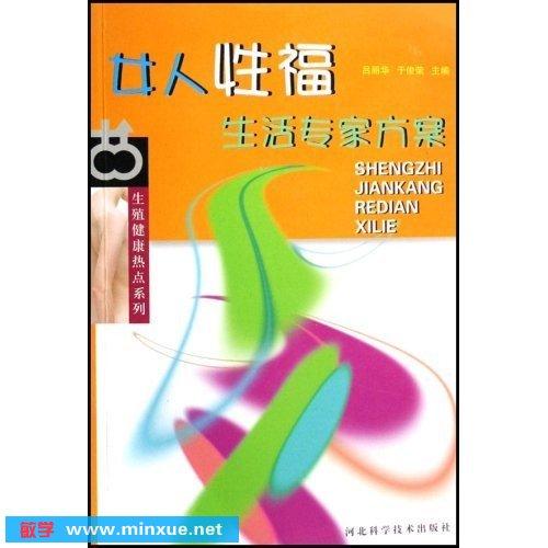 《女人性福生活专家方案》吕丽华 & 于俊荣