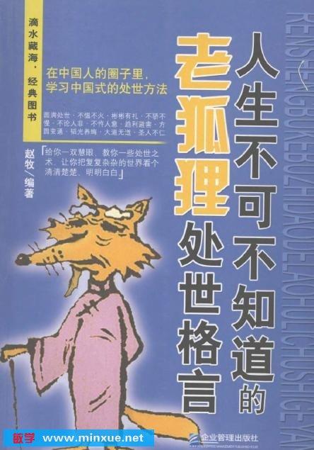 老狐狸处世宝典pdf_《人生不可不知道的老狐狸处世格言》(赵牧)扫描版[PDF] _ 为人 ...
