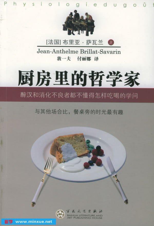 《厨房里的哲学家》((法)萨瓦兰)扫描版[pdf]