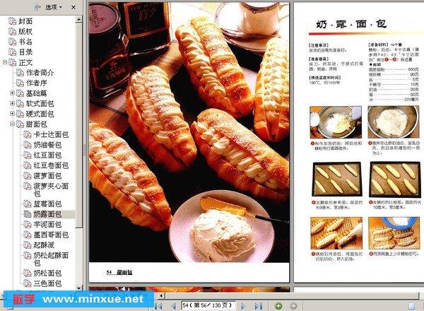 《简易面包家庭制作》(王志雄 & 游纯雄)扫描版[pdf]
