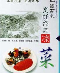 《巴国布衣烹饪经典-凉菜》扫描版[PDF]