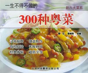 《一生不得不做的300种粤菜》扫描版[PDF]