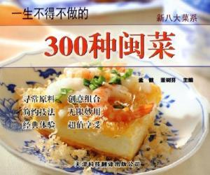 《一生不得不做的300种闽菜》扫描版[PDF]