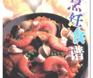《海鲜烹饪食谱》扫描版[PDF]