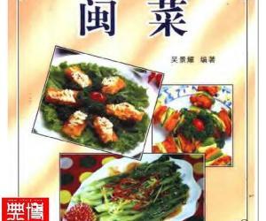 《中华名菜荟萃:闽菜》扫描版[PDF]