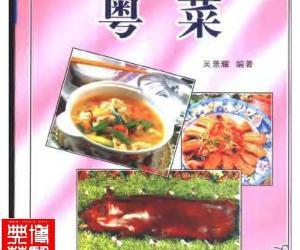 《中华名菜荟萃:粤菜》扫描版[PDF]
