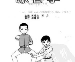《咏春拳》扫描版[PDF]
