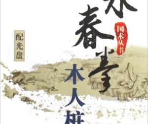 《咏春拳木人桩》扫描版[PDF]