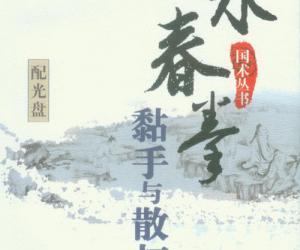 《咏春拳黏手与散打》扫描版[PDF]