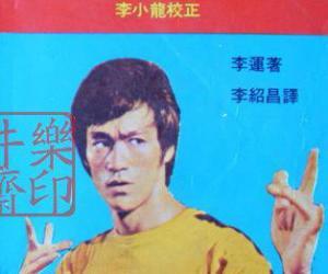 《图解咏春拳》扫描版[PDF]