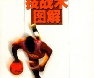 《篮球实战技巧》文字版[PDF]