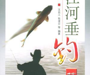 《江河垂钓技巧》文字版[PDF]