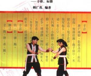 《咏春拳续一:寻桥、标指》扫描版[PDF]