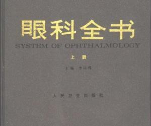 《眼科全书》医学[PDF]