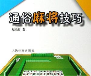 《通俗麻将技巧》(赵国鑫)扫描版[PDF]