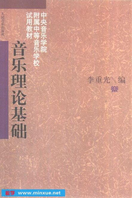 《音乐理论基础》(李重光)扫描版[pdf]